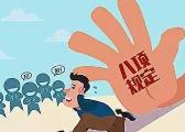鹰潭通报6起违规 余江县工信委一股长收红包被免职