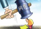 崇仁县上报环保督察处理情况弄虚作假 县长等多人被问责