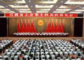 江西省工会第十四次代表大会在昌开幕 刘奇讲话