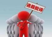 开会期间玩手机 都昌县苏山乡三干部被通报批评