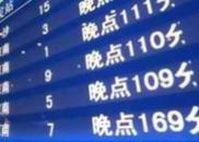 陕西境内多条铁路线路发生水害 致部分旅客列车晚点