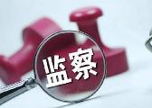 萍乡这4名公职人员涉嫌严重违纪违法接受审查调查