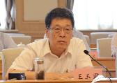 王玉君:与三省的差距,是思想解放、理念观念的差距