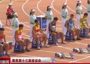 省运会田径项目开赛 将产生222块奖牌