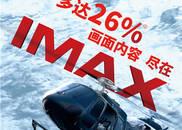 《碟中谍6》导演力荐IMAX影院 体验大有不同