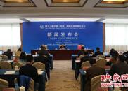 第十二届投洽会4月在郑州举行 世界500强企业参会