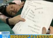 郑州:聋哑妈妈剖宫产 护士为沟通写满五页纸