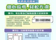 河南省教育厅提醒高考生:交卷莫要提早 考试文具要留考场