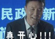 精彩爱情八卦:达康书记祁厅长赵局长都是情种