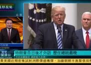刁大明:特朗普首次外访体现对中东的重视