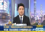 世卫组织:中国全权决定台湾方面能否参加WHA