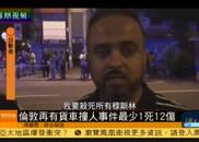 目击者:凶徒高喊杀死所有穆斯林