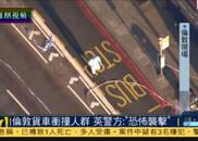英国警方将伦敦货车撞人作为潜在恐袭事件处理