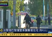 嫌犯4名家人被拘捕