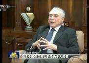 巴西总统:中国如今在世界上的角色令人羡慕