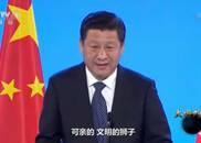 习近平:中国这头狮子已醒 但是和平可亲文明的
