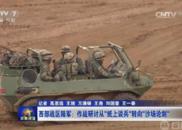 震撼!西部战区10多个兵种挺进高原实战练习
