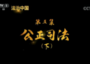 《法治中国》 第五集:公正司法(下)