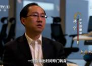 外交部翻译孙宁讲述习近平出访亲民细节