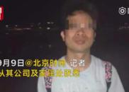 视频:家属证实WePhone公司创始人苏享茂自杀身亡