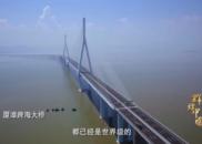 """被习近平点赞!这些""""超级工程""""托举起中国梦"""