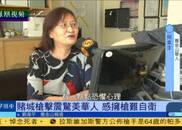 赌城枪击案震惊美国华人圈:合法拥枪难自卫