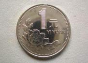 这种牡丹图案的一元硬币,现在值多少钱?