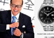 李嘉诚手表价格174元,王健林手表价格500万元!