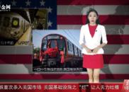 中国地铁首次杀入美国市场!