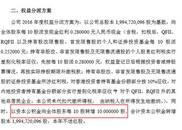 """乐视股价被腰斩只值7.8元 贾跃亭150亿质押恐""""爆仓"""""""