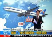 南航:飞机机尾擦地一说是谣言