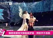 视频:维密高管发文鼓励奚梦瑶:摔跤并不丢脸