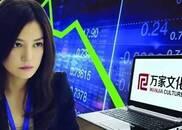 赵薇夫妇被证券市场禁入 明星杠杆投资到底犯了什么错?