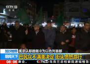 巴勒斯坦民众不满美决定 大批哈马斯支持者街头游行