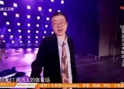 """视频:李诞神吐槽2018浙江跨年晚会""""你们要起飞啊!"""""""