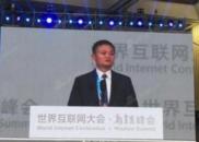 马云发表演讲:我们要把机器变成人