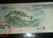 为什么一张印错的50元人民币,能卖265万?