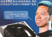 贾跃亭被责令回国 12月31日是最后期限