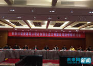 新时代擘划绿色司法的中国地图