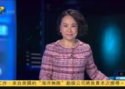 2018开局:习马会 朝韩谈 特莫走进达沃斯 世界政经大开眼
