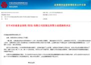 出借1900万给股东 贾跃亭旗下乐视基金被青岛证监局警示