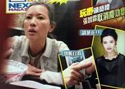 [维权]蓝洁瑛指被曾志伟强奸?面对性侵,女性能做啥