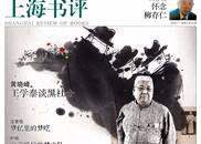 """王学泰谈黑社会:历代打""""黑""""政策值得玩味"""