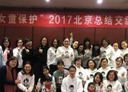 """""""女童保护""""召开2017年北京总结交流会"""