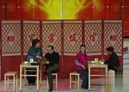 视频:蔡明 郭达 李文启《都是亲人》