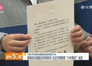 习近平回信勉励香港青少年 早日成才服务香港报效国家