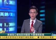 """狗年A股""""开门红"""" 沪深股指涨逾2%港股挫"""