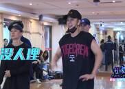 视频:罗志祥排练也不忘耍宝,跳舞和搞笑哪个更厉害?