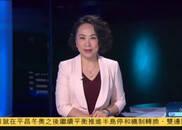 刘鹤明访美聚焦中美关系与贸易 注册制延期引争议