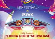 中国音乐、艺术首次集结亮相世界盛会SXSW
